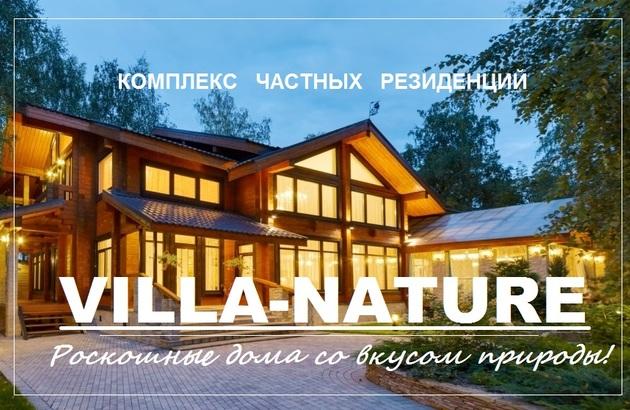 коттеджные поселки Рублевки, Villa-NATURE Вилла-Натуре-Успенское, элитные дома из клееного бруса